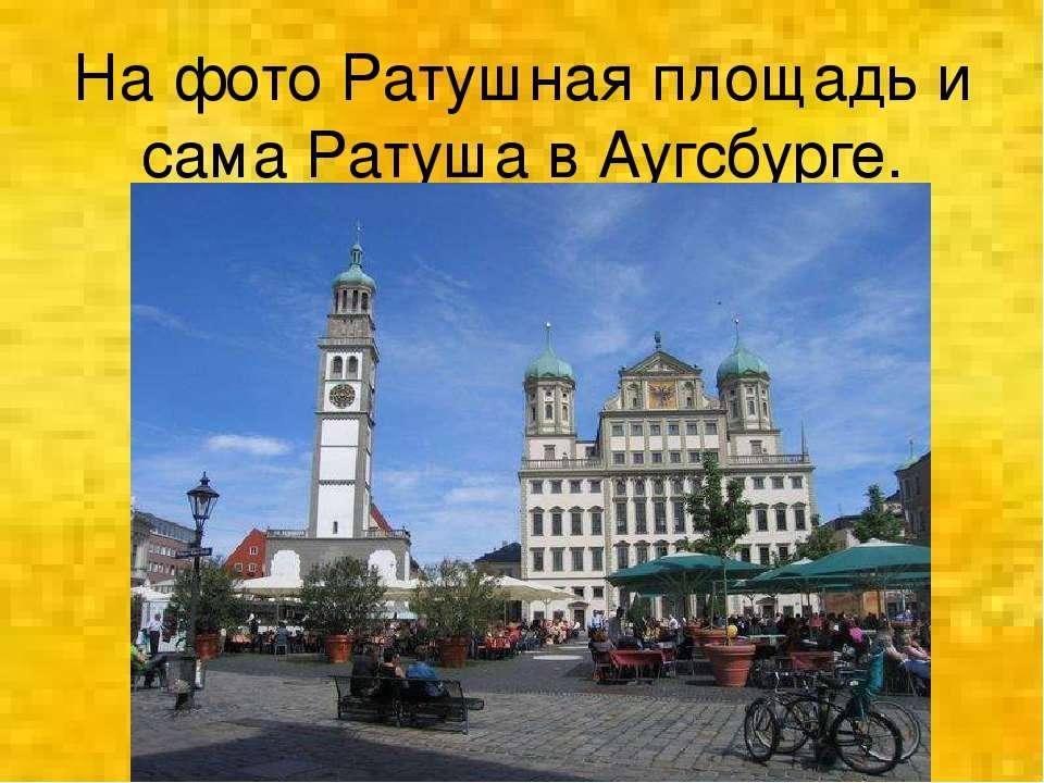 На фото Ратушная площадь и сама Ратуша в Аугсбурге.
