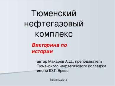 Тюменский нефтегазовый комплекс Викторина по истории автор Макаров А.Д., преп...
