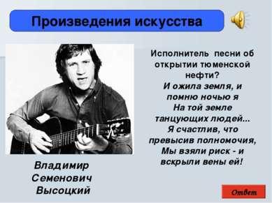Ответ Произведения искусства Владимир Семенович Высоцкий Исполнитель песни об...