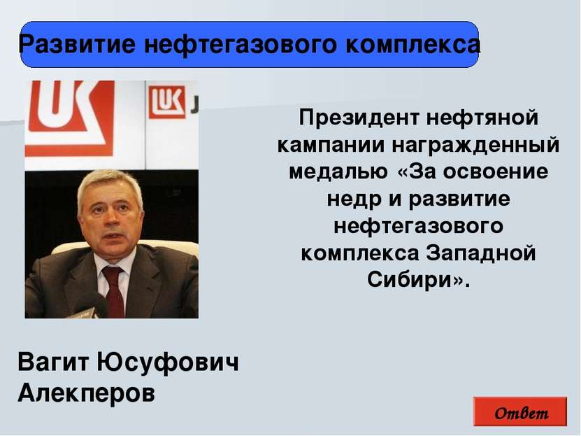 Ответ Развитие нефтегазового комплекса Вагит Юсуфович Алекперов Президент неф...