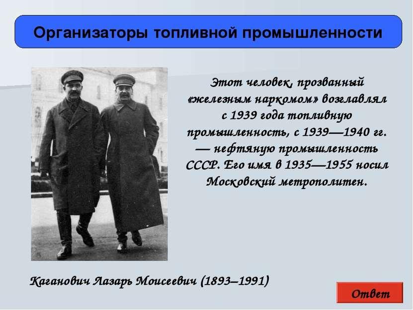 Ответ Организаторы топливной промышленности Каганович Лазарь Моисеевич (1893–...