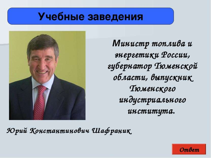Ответ Учебные заведения Юрий Константинович Шафраник Министр топлива и энерге...
