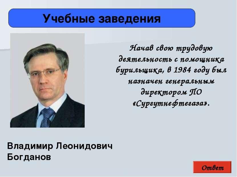 Ответ Учебные заведения Владимир Леонидович Богданов Начав свою трудовую деят...