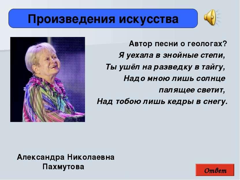 Ответ Произведения искусства АлександраНиколаевна Пахмутова Автор песни о г...
