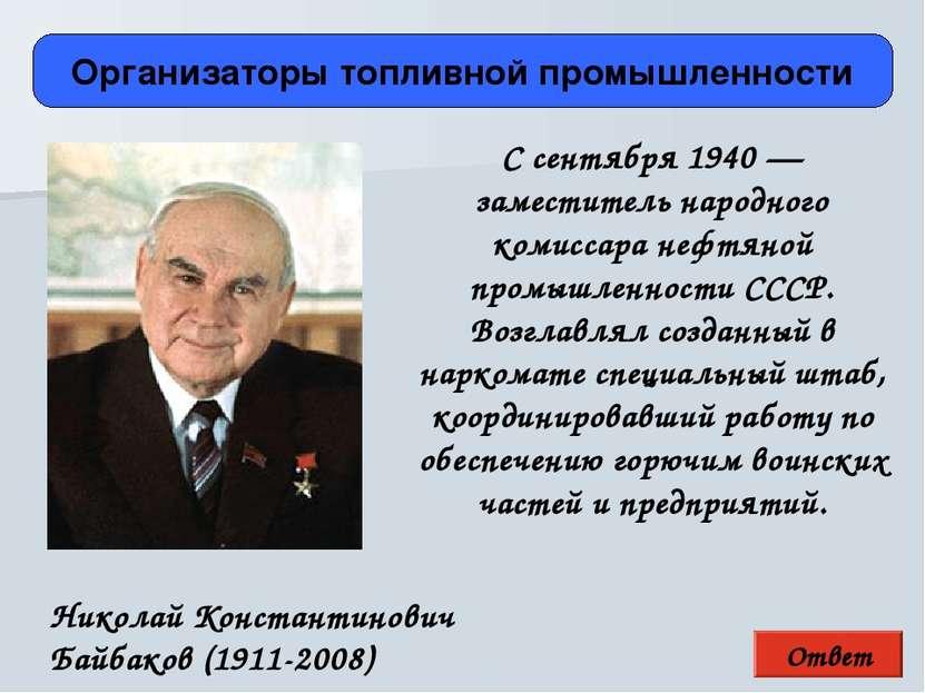 Ответ Организаторы топливной промышленности Николай Константинович Байбаков (...