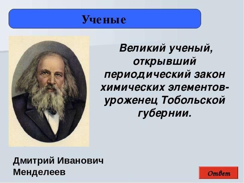 Ответ Ученые Дмитрий Иванович Менделеев Великий ученый, открывший периодическ...