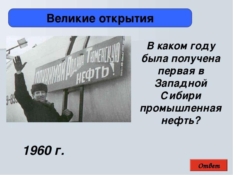 Ответ Великие открытия 1960 г. В каком году была получена первая в Западной С...