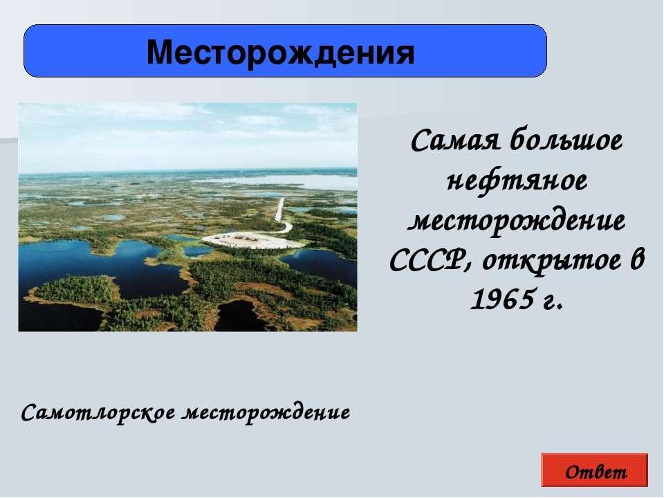 Ответ Месторождения Самотлорское месторождение Самая большое нефтяное месторо...