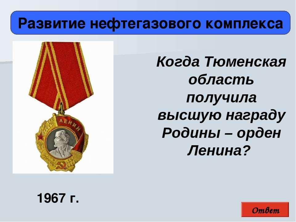 Ответ Развитие нефтегазового комплекса 1967 г. Когда Тюменская область получи...