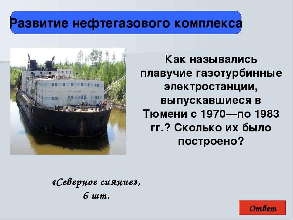 Ответ Развитие нефтегазового комплекса «Северное сияние», 6 шт. Как называлис...