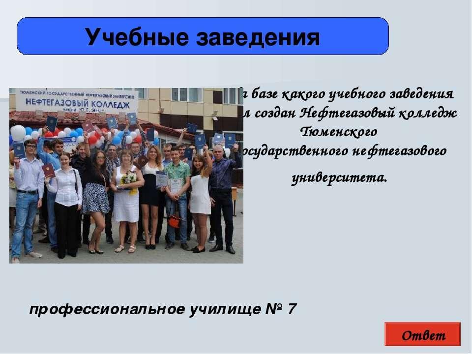 Ответ Учебные заведения профессиональное училище № 7 На базе какого учебного ...