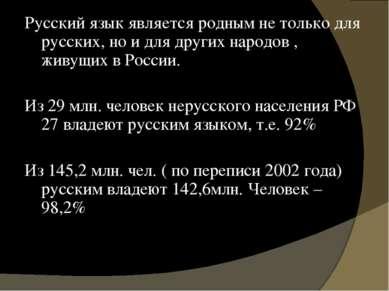 Русский язык является родным не только для русских, но и для других народов ,...