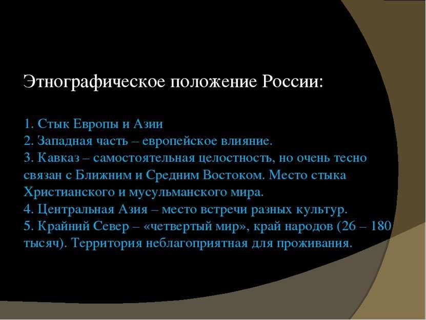 Этнографическое положение России: 1. Стык Европы и Азии 2. Западная часть – е...