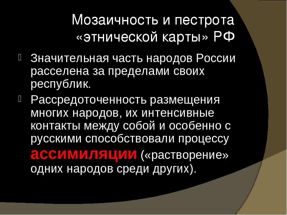 Мозаичность и пестрота «этнической карты» РФ Значительная часть народов Росси...