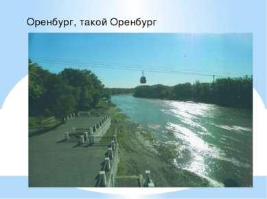 Оренбург, такой Оренбург