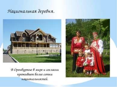 Национальная деревня. В Оренбуржье в мире и согласии проживает более сотни на...