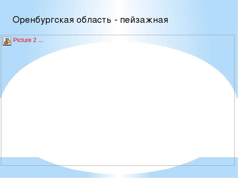 Оренбургская область - пейзажная
