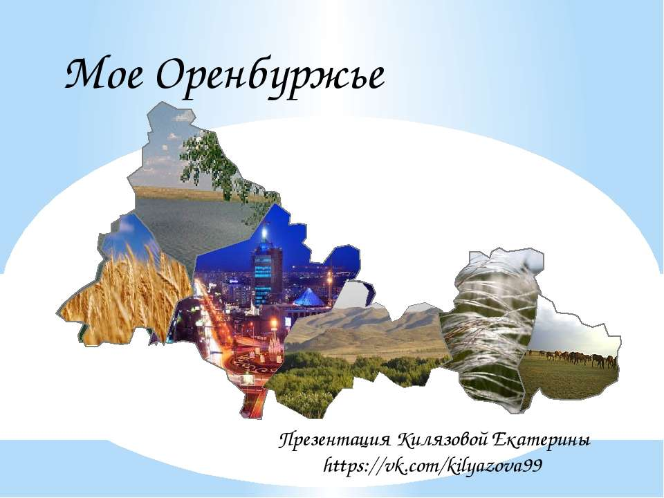 Мое Оренбуржье Презентация Килязовой Екатерины https://vk.com/kilyazova99