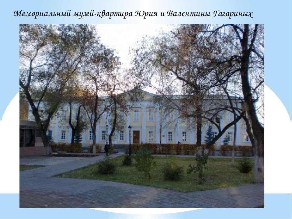 Мемориальный музей-квартира Юрия и Валентины Гагариных
