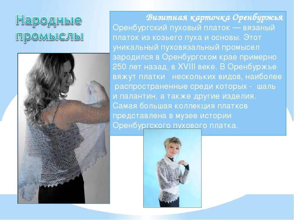 Визитная карточка Оренбуржья Оренбургский пуховый платок — вязаный платок из ...