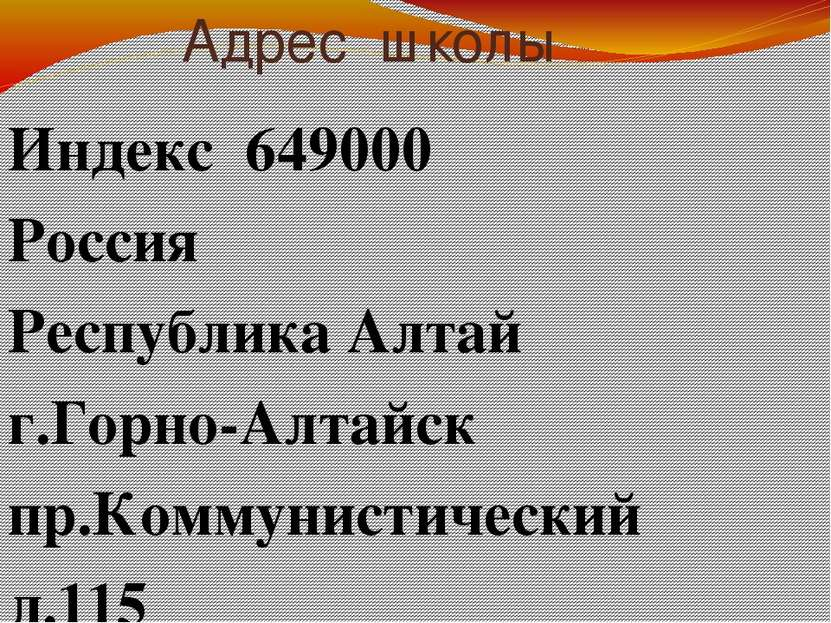 Адрес школы Индекс 649000 Россия Республика Алтай г.Горно-Алтайск пр.Коммунис...