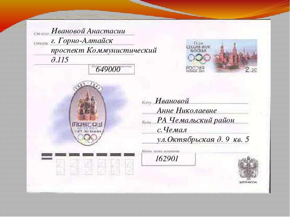 Ивановой Анастасии г. Горно-Алтайск проспект Коммунистический д.115 649000 Ив...