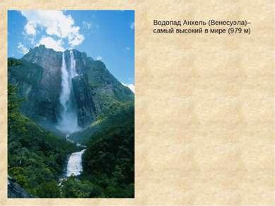 Водопад Анхель (Венесуэла)– самый высокий в мире (979 м)