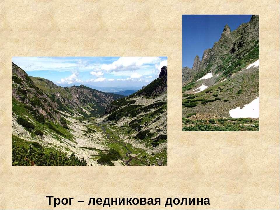 Трог – ледниковая долина