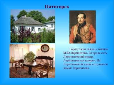 Пятигорск Город тесно связан с именем М.Ю.Лермонтова. В городе есть Лермонтов...