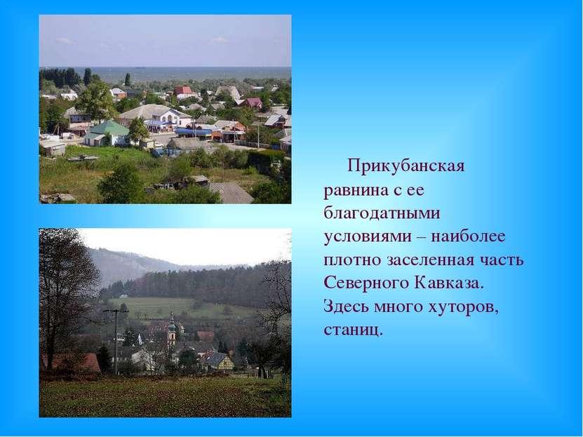 Прикубанская равнина с ее благодатными условиями – наиболее плотно заселенная...