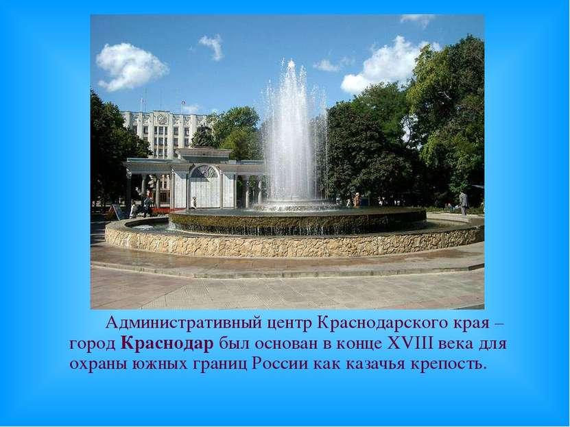 Административный центр Краснодарского края – город Краснодар был основан в ко...