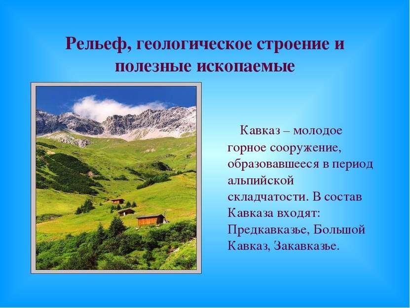 Рельеф, геологическое строение и полезные ископаемые Кавказ – молодое горное ...