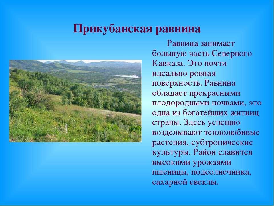 Прикубанская равнина Равнина занимает большую часть Северного Кавказа. Это по...