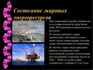 Состояние мировых энергоресурсов При современном уровне техники мы в состояни...