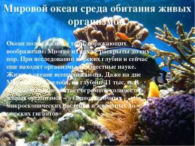 Океан полон жизни и тайн, поражающих воображение. Многие из них не раскрыты д...