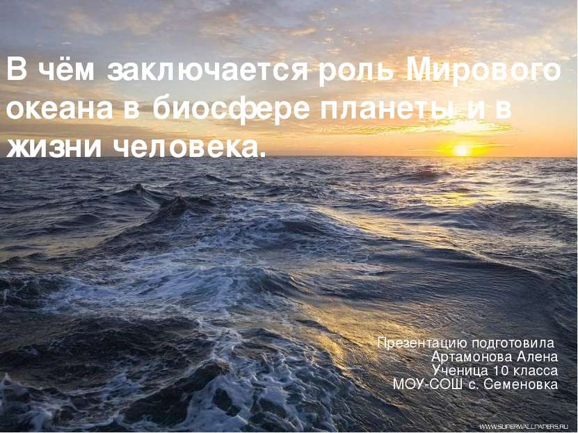 В чём заключается роль Мирового океана в биосфере планеты и в жизни человека....