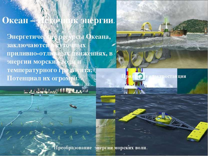 Океан – Источник энергии. Энергетические ресурсы Океана, заключаются в суточн...