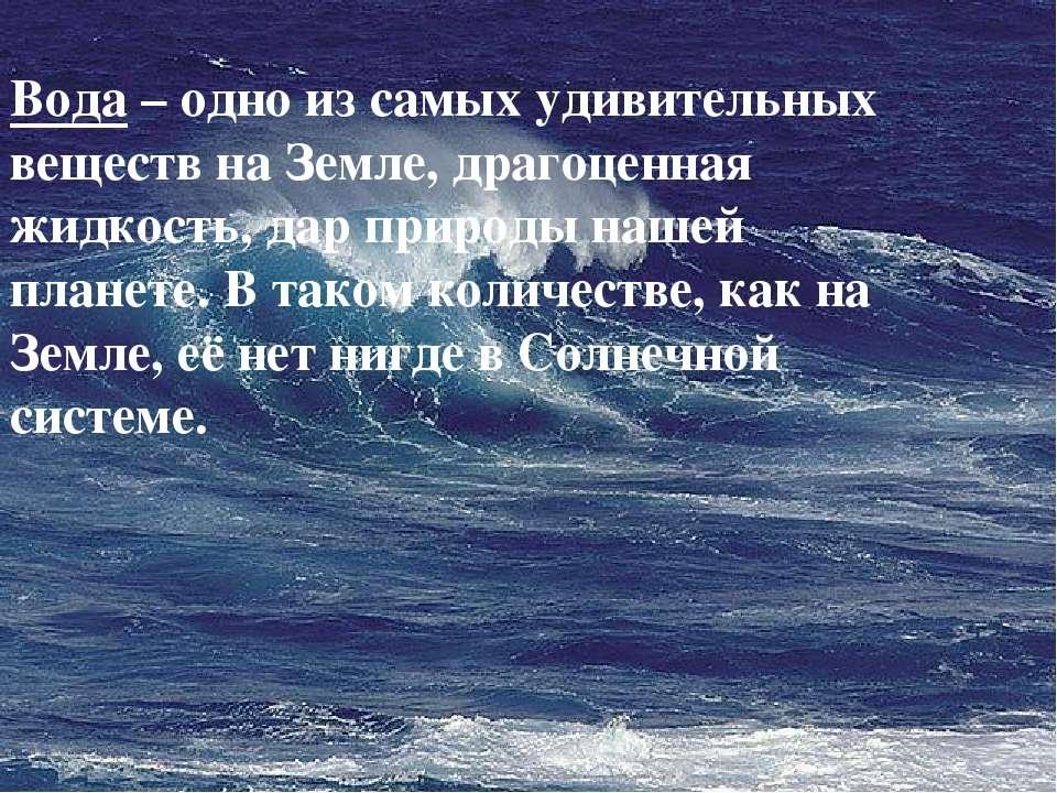 Вода – одно из самых удивительных веществ на Земле, драгоценная жидкость, дар...