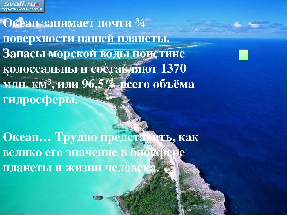 Океан занимает почти ¾ поверхности нашей планеты. Запасы морской воды поистин...