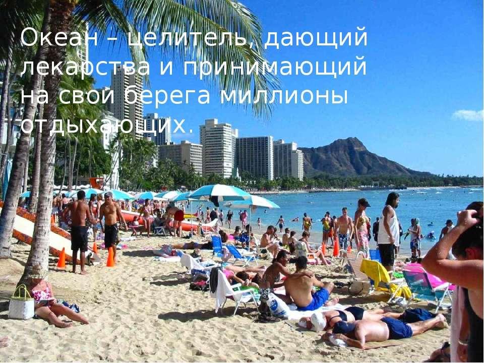 Океан – целитель, дающий лекарства и принимающий на свои берега миллионы отды...