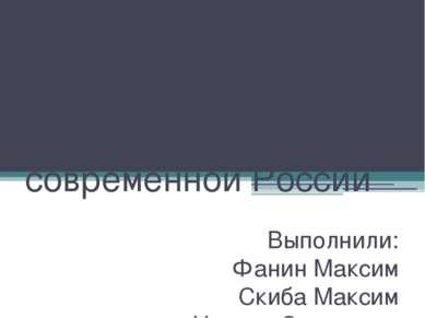 Нанотехнологии в современной России Выполнили: Фанин Максим Скиба Максим Нита...