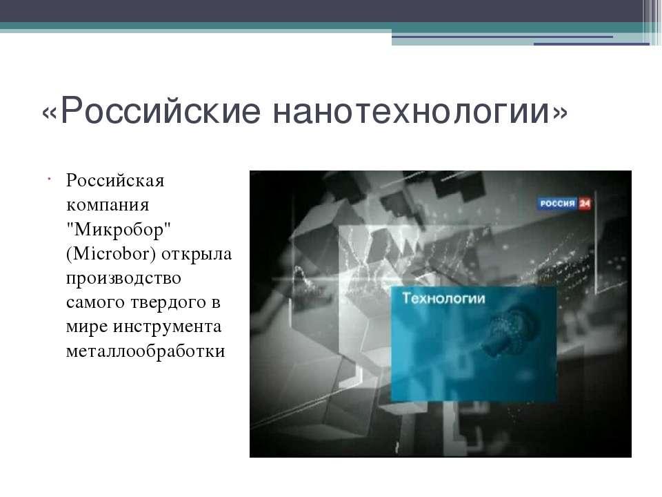 """«Российские нанотехнологии» Российская компания """"Микробор"""" (Microbor) открыла..."""
