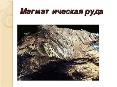 Магматическая руда