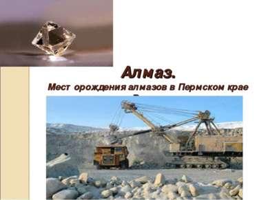 Алмаз. Месторождения алмазов в Пермском крае находятся на р. Вишера на севере...
