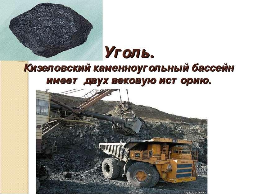 Уголь. Кизеловский каменноугольный бассейн имеет двух вековую историю.