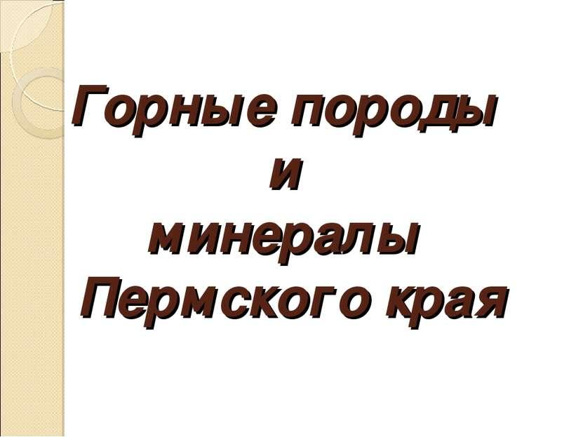 Горные породы и минералы Пермского края