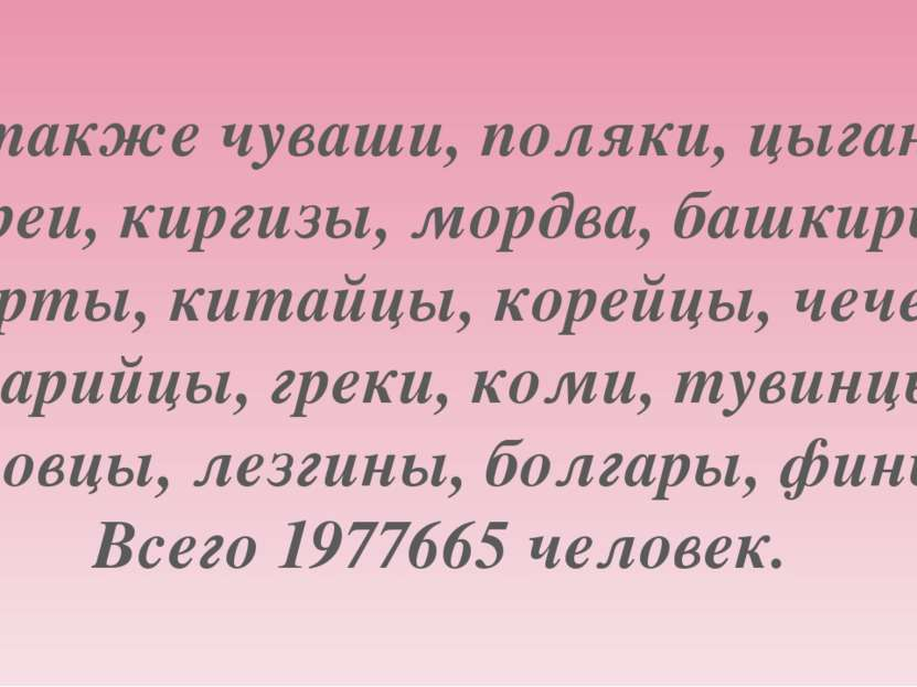 А также чуваши, поляки, цыгане, евреи, киргизы, мордва, башкиры, удмурты, кит...