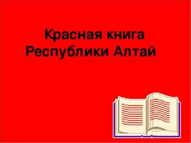 Красная книга Республики Алтай