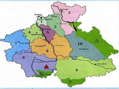Показать по карте: 1.Алтайский заповедник (на карте обозначен А) 2.Катунский ...