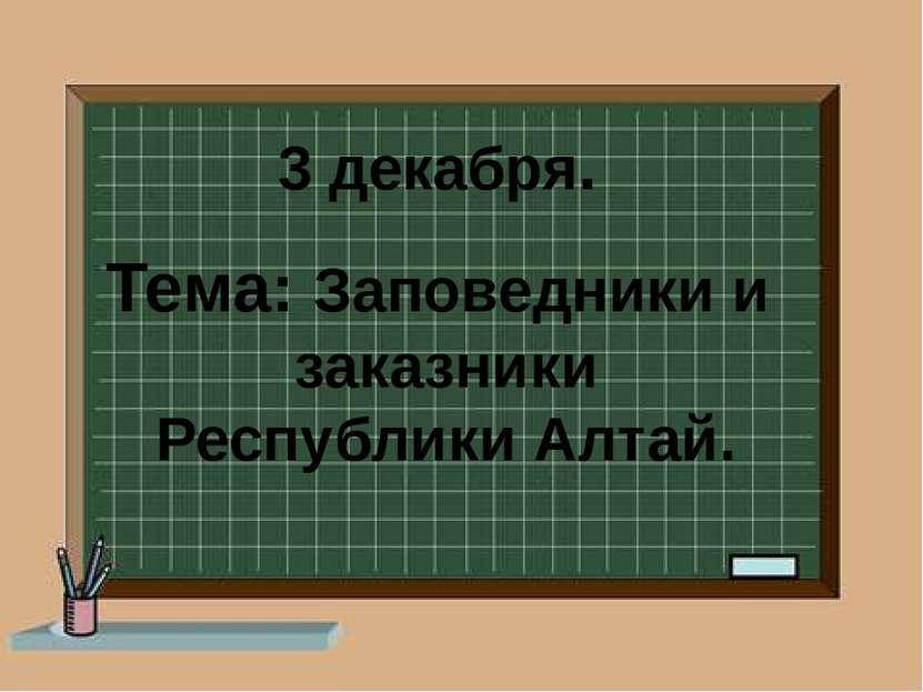 Тема: Заповедники и заказники Республики Алтай. 3 декабря.